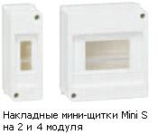 Накладные мини-щитки Mini S